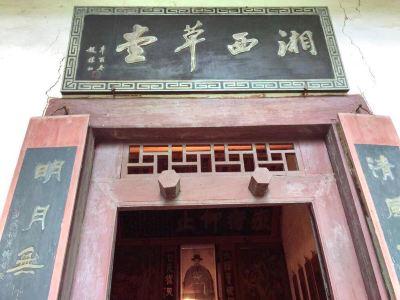 Xiangxicaotang