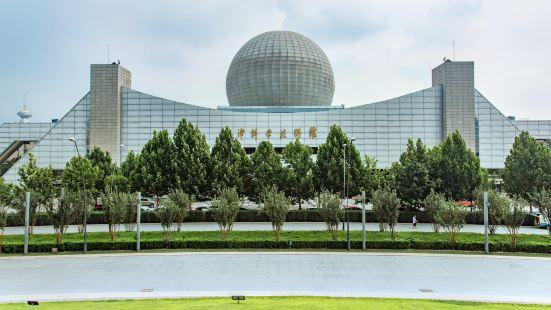 톈진과학기술관