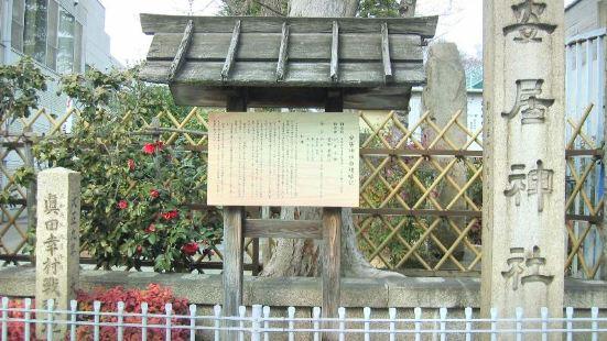 Yasui Shrine