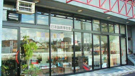 日本獨樂博物館
