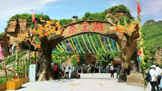 Qinwanghu