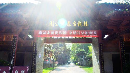 러우관타이 국가산림공원