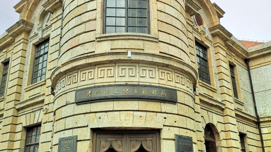 Youdian Museum