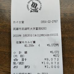 武雄溫泉站車站便當用戶圖片
