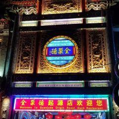 Beijing Quanjude(Qianmendian) User Photo
