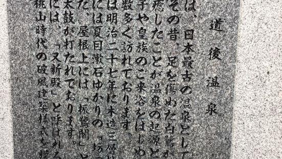 Statue of Isaniwa Yukiya