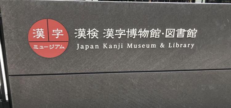 Japan Kanji Museum & Library2