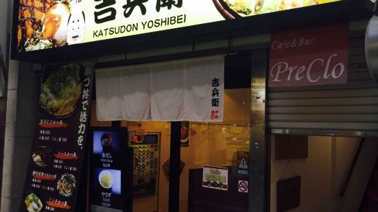 Katsudon Yoshibei Nanbadouguyasuji