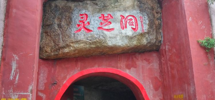 Yiyuan Lingzhi Cave Scenic District1