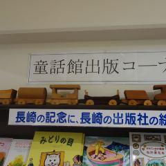 나가사키 현 미술관 여행 사진