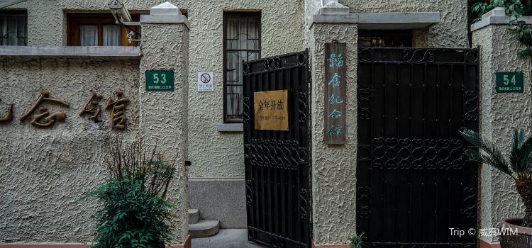 Taofen's Former Residence