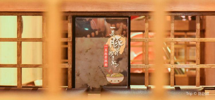 Yi Zhen Tun Gu La Mian3