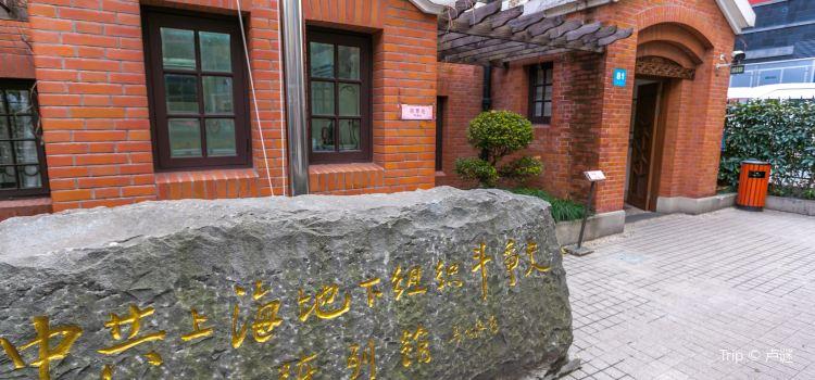 CPC Shanghai Underground Struggle Exhibition Hall