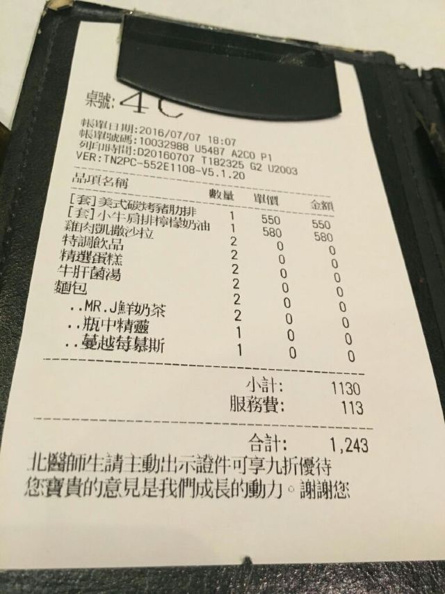Mr.J義法廚房(北醫店)