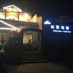 勐拉溫泉湯屋用戶圖片