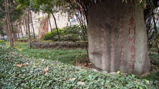 成都東門城牆遺址