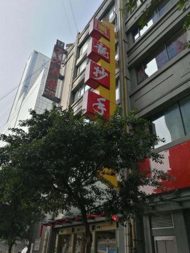 龍抄手(春熙路總店)