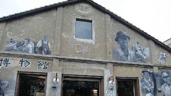 高雄市勞工博物館
