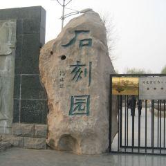 石刻園用戶圖片