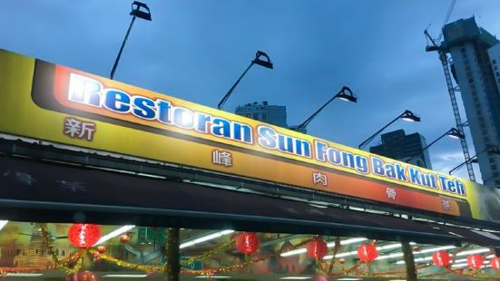 Sun Fong Bak Kut Teh