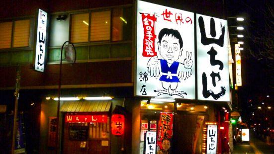 Sekai no Yamachan (Nagoya Nishiki)