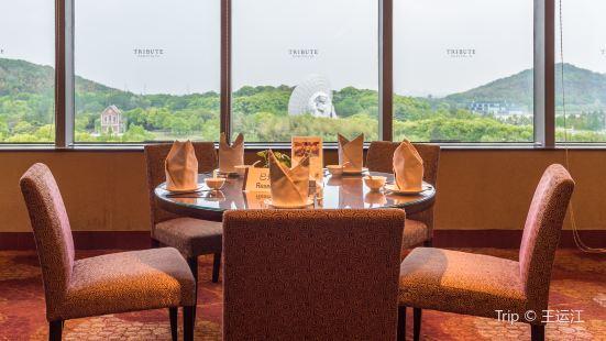 The Yuluxe Sheshan, A Tribute Portfolio Hotel·yu zhen xuan zhong can ting