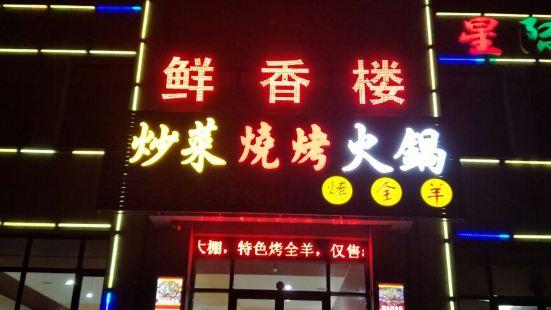 鮮香樓燒烤(前進店)