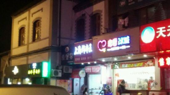上海炸串王