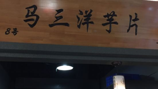 馬三洋芋片(勝利路店)