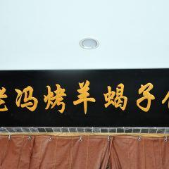 Beijing Lao Feng Kao Yang Xie Zi Guan ( Suzhou ) User Photo