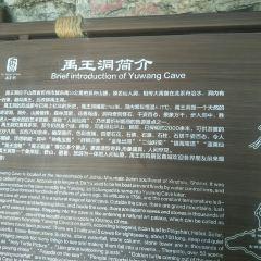 禹王洞用戶圖片