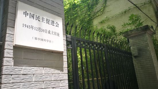 China Association for Promoting Democracy Former Site