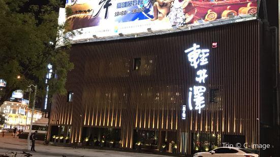 Karuisawa Hot Pot ( Kaohsiung Sanduo Store)