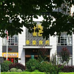 秦皇食府(沿江店)用戶圖片