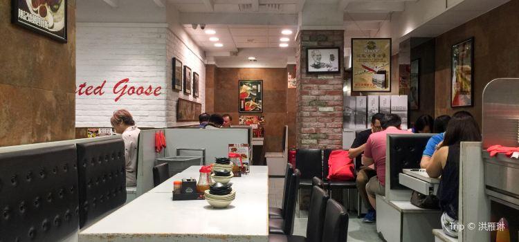 深井陳記燒鵝粉面茶餐廳(新填地街店)3