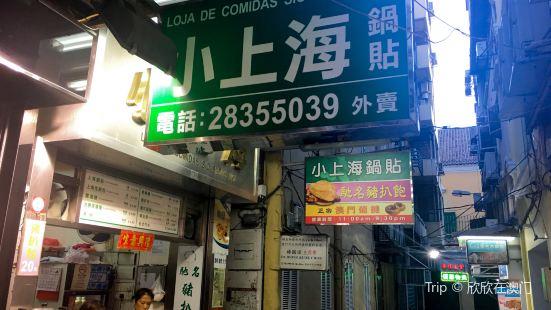 小上海鍋貼