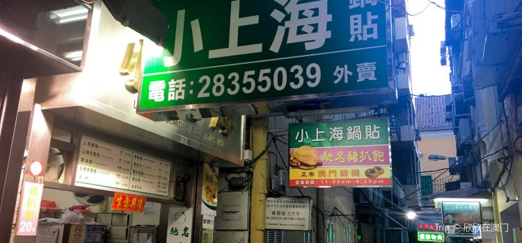 小上海鍋貼2
