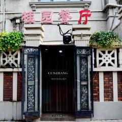 Gui Yuan Restaurant User Photo