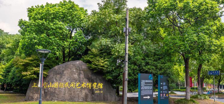 上海寶山國際民間藝術博覽館3
