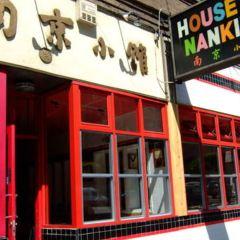 House of Nanking用戶圖片