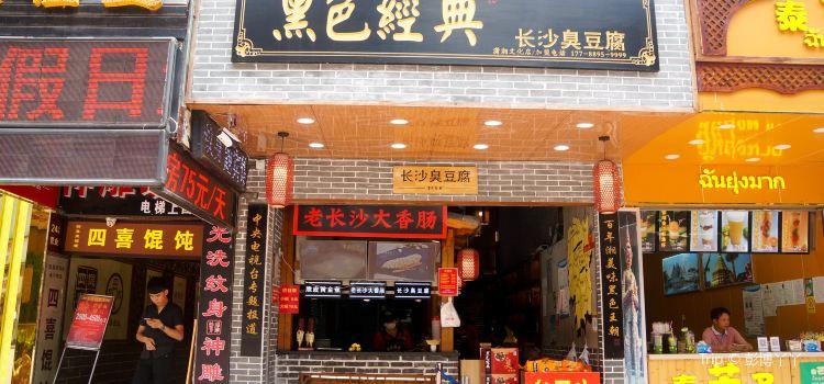 Hei Se Jing Dian Changsha Chou Dou Fu ( Xiao Xiang Wen Hua )