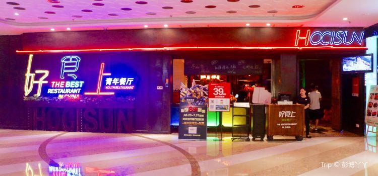 Hao Shi Shang Qing Nian Restaurant( Kai Fu Wan Da Square )