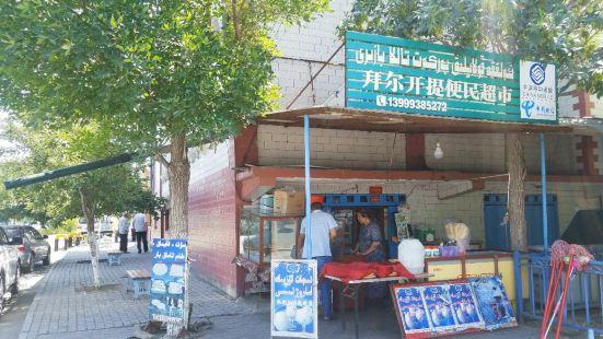 伊寧市維吾爾民居一條街