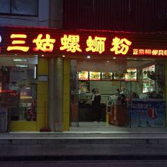 三姑螺螄粉(施家園路店)用戶圖片