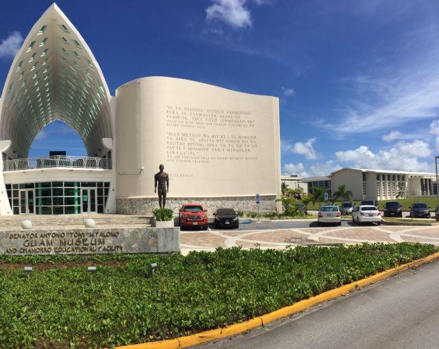 괌 박물관