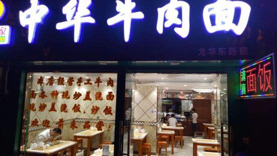中華牛肉麵(龍華東路店)