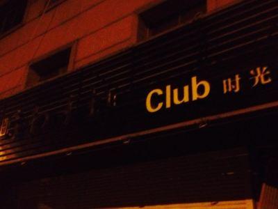 Club時光