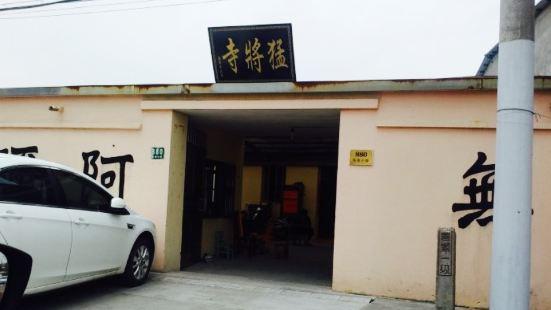 Mengjiang Temple