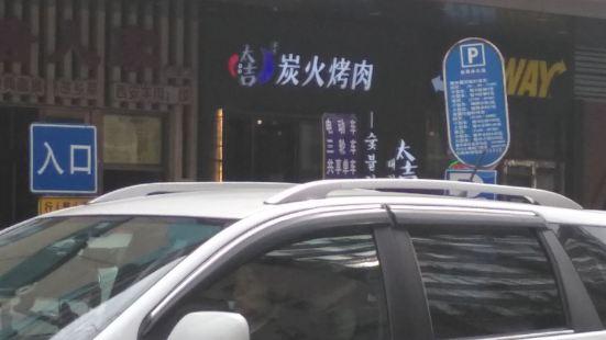 太吉炭火烤肉(甘家口店)