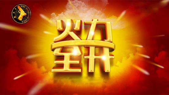悅食城射擊館
